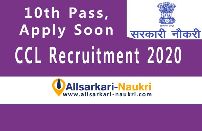 Sarkari Naukri : If you are tenth pass, apply soon, you will get government job here